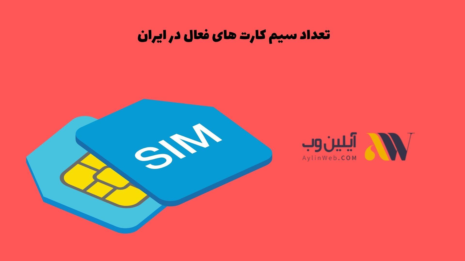 تعداد سیم کارت های فعال در ایران