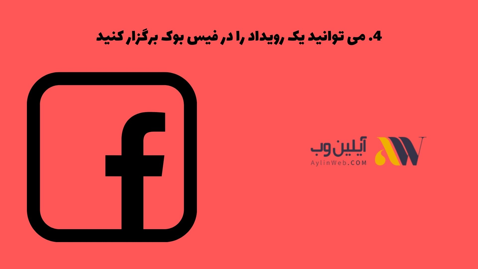 می توانید یک رویداد را در فیس بوک برگزار کنید
