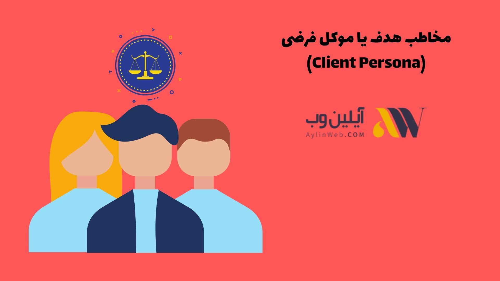 مخاطب هدف یا موکل فرضی (Client Persona)