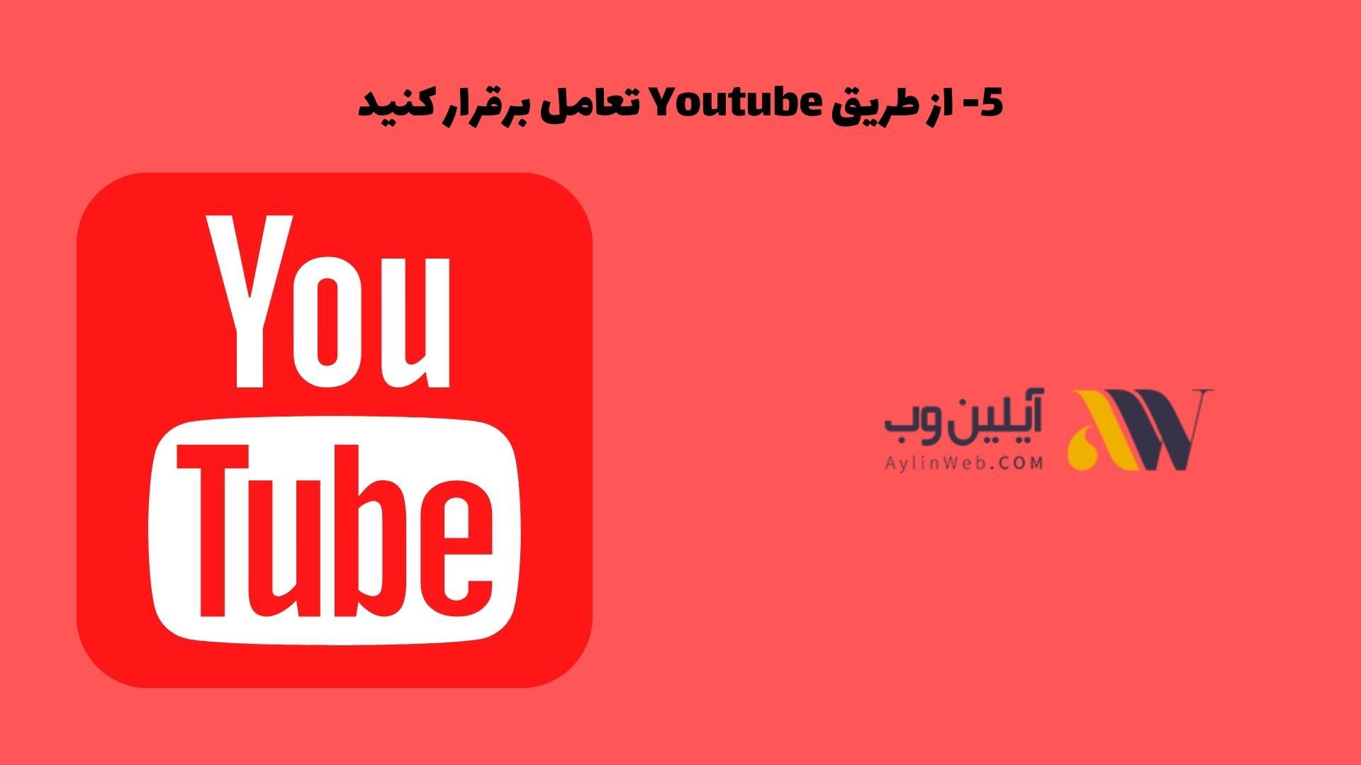 از طریق Youtube تعامل برقرار کنید