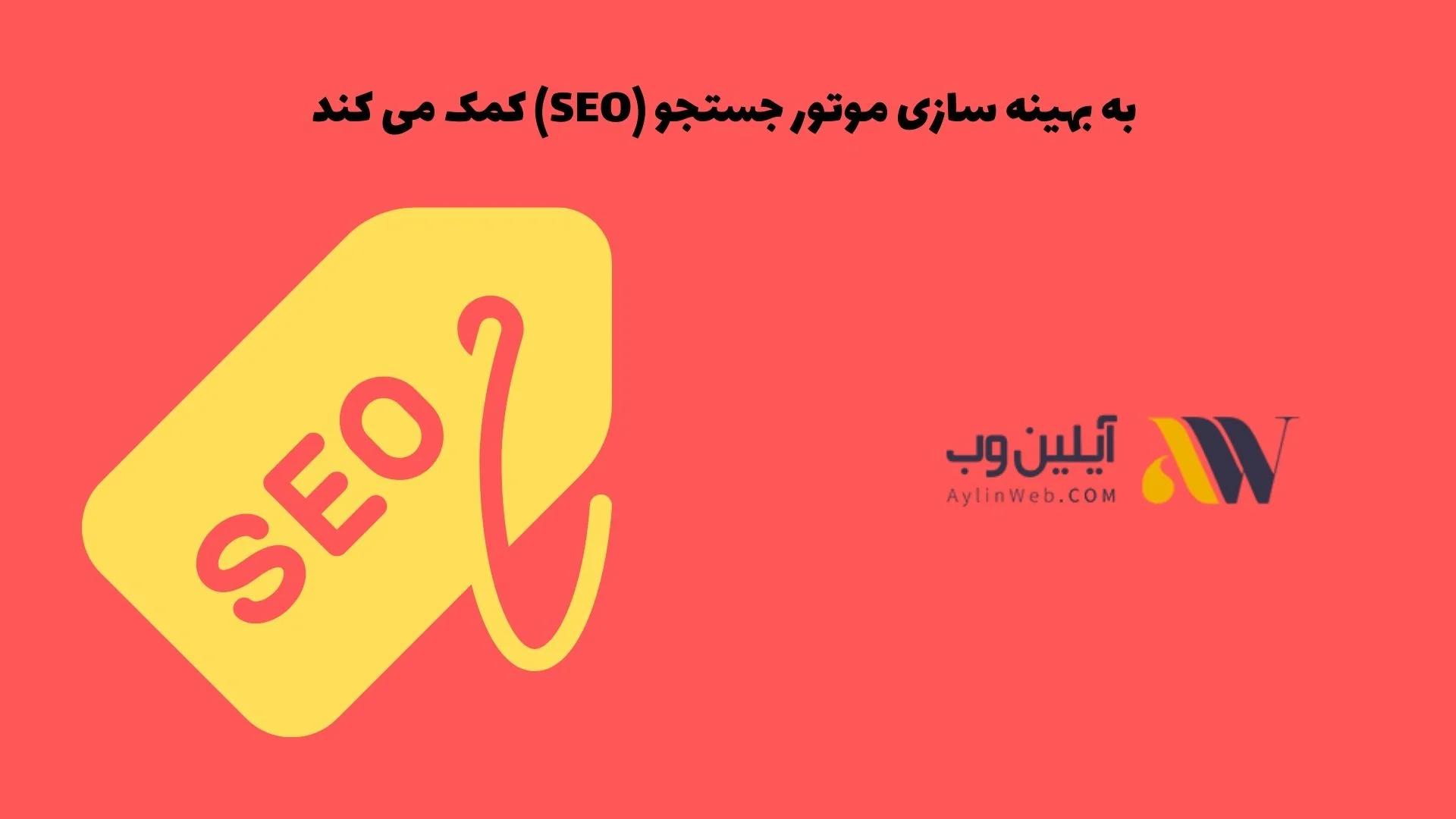 به بهینه سازی موتور جستجو (SEO) کمک می کند