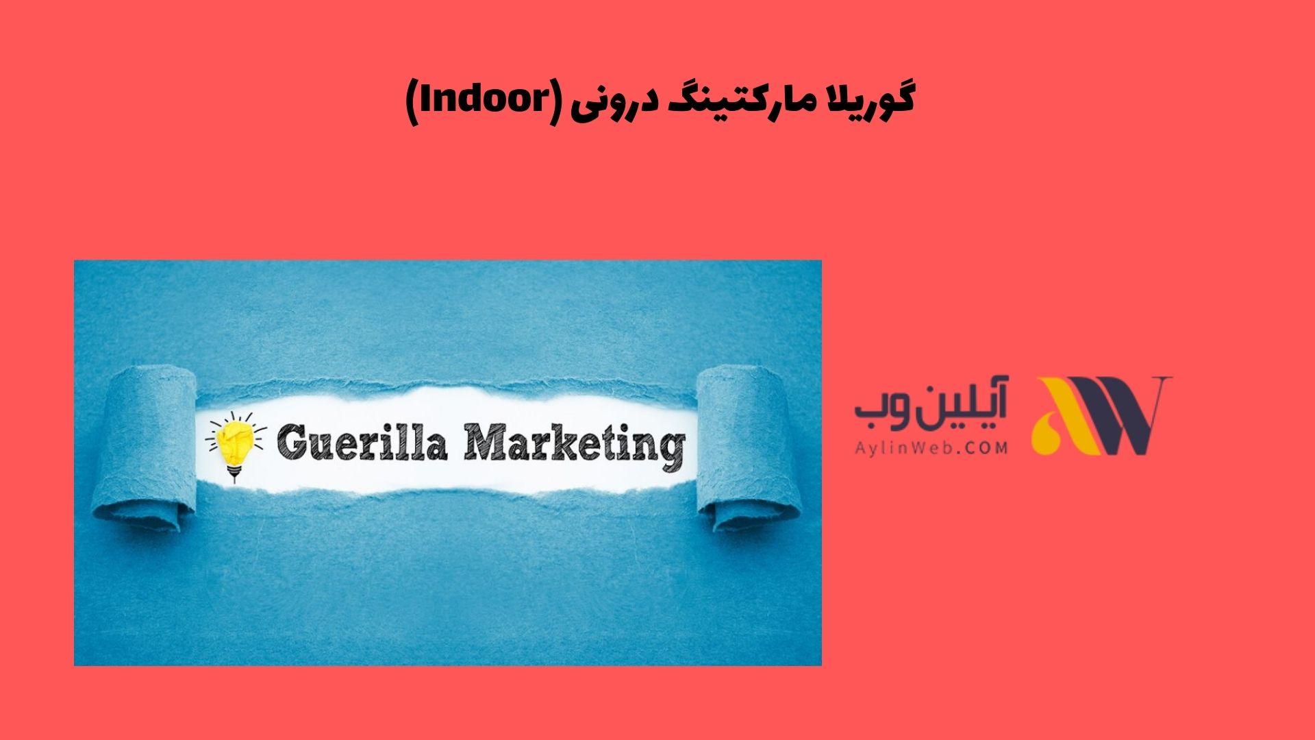 گوریلا مارکتینگ درونی (Indoor)