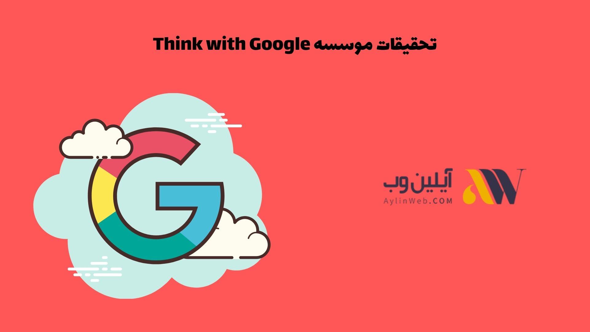 تحقیقات موسسه Think with Google