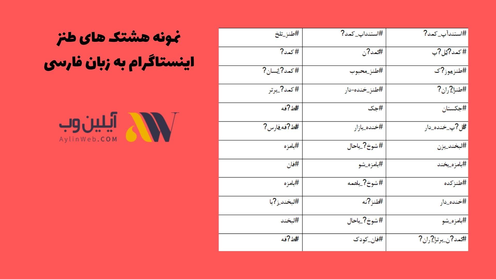 نمونه هشتک های طنز اینستاگرام به زبان فارسی