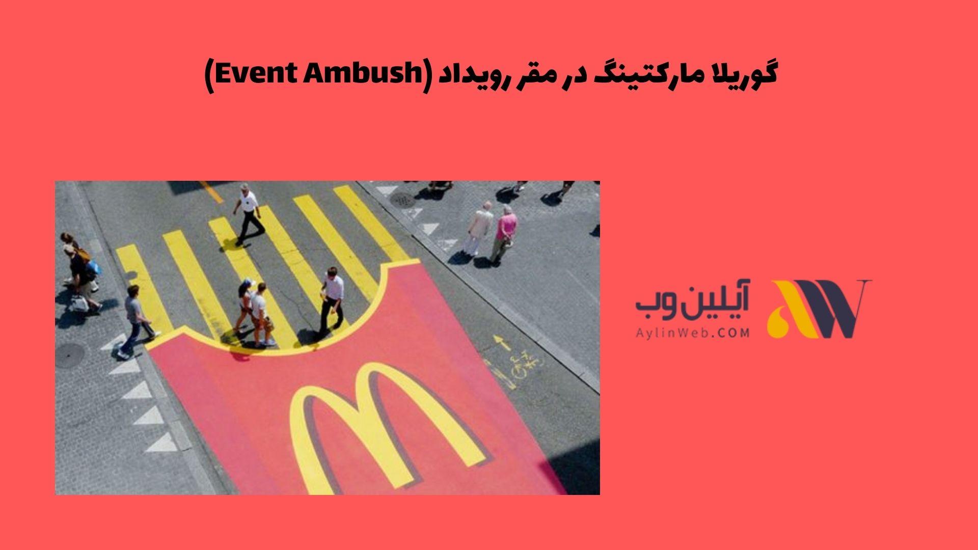 گوریلا مارکتینگ در مقر رویداد (Event Ambush)
