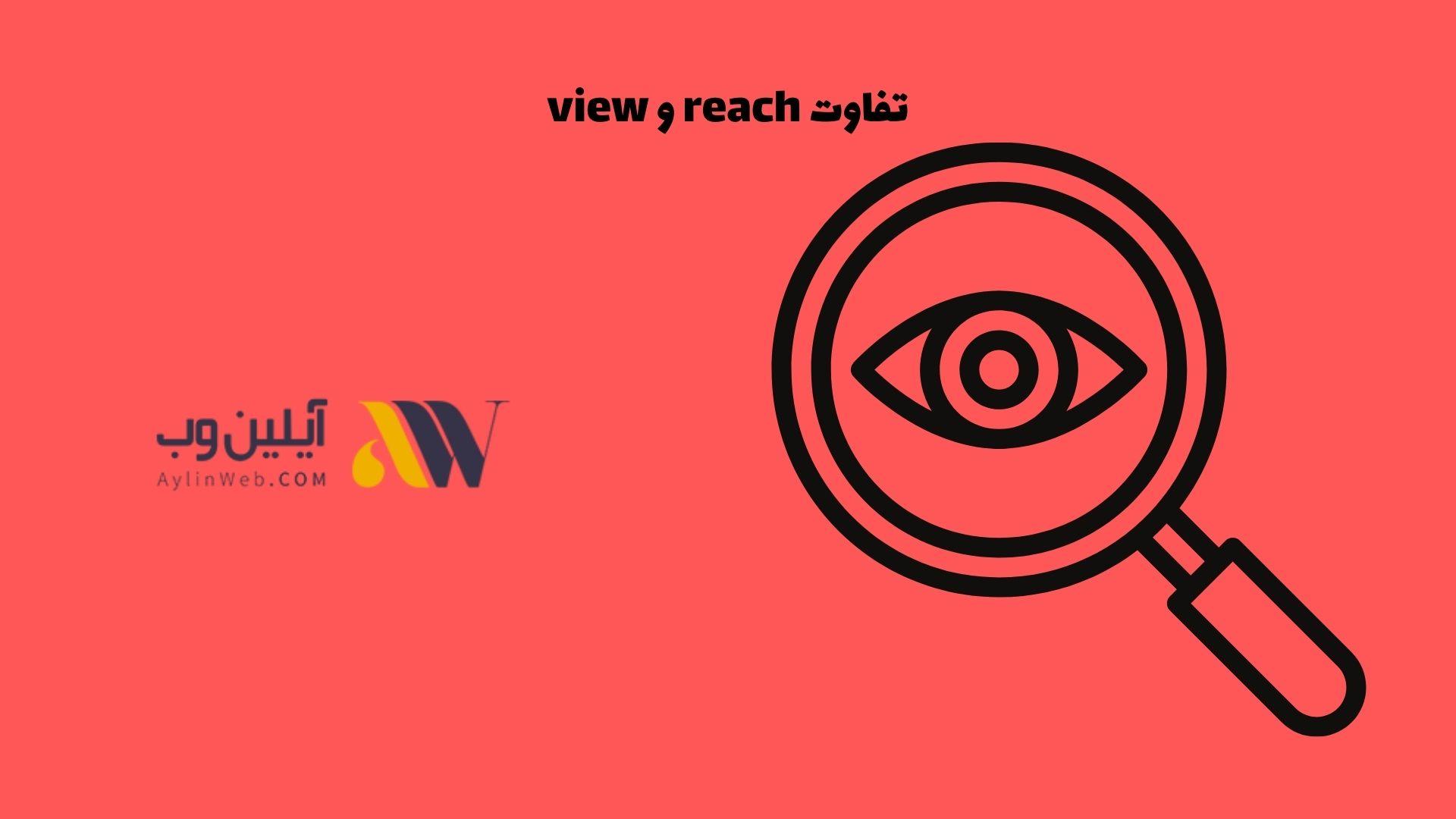 تفاوت reach و view