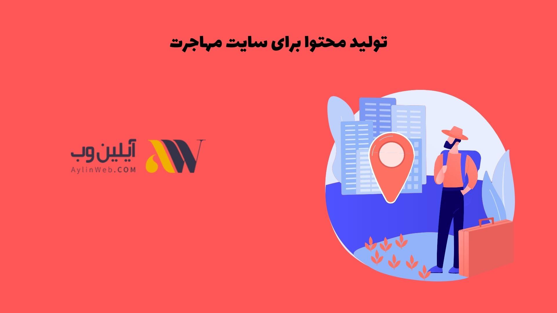 تولید محتوا برای سایت مهاجرت