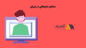 مشاور تبلیغاتی در تهران