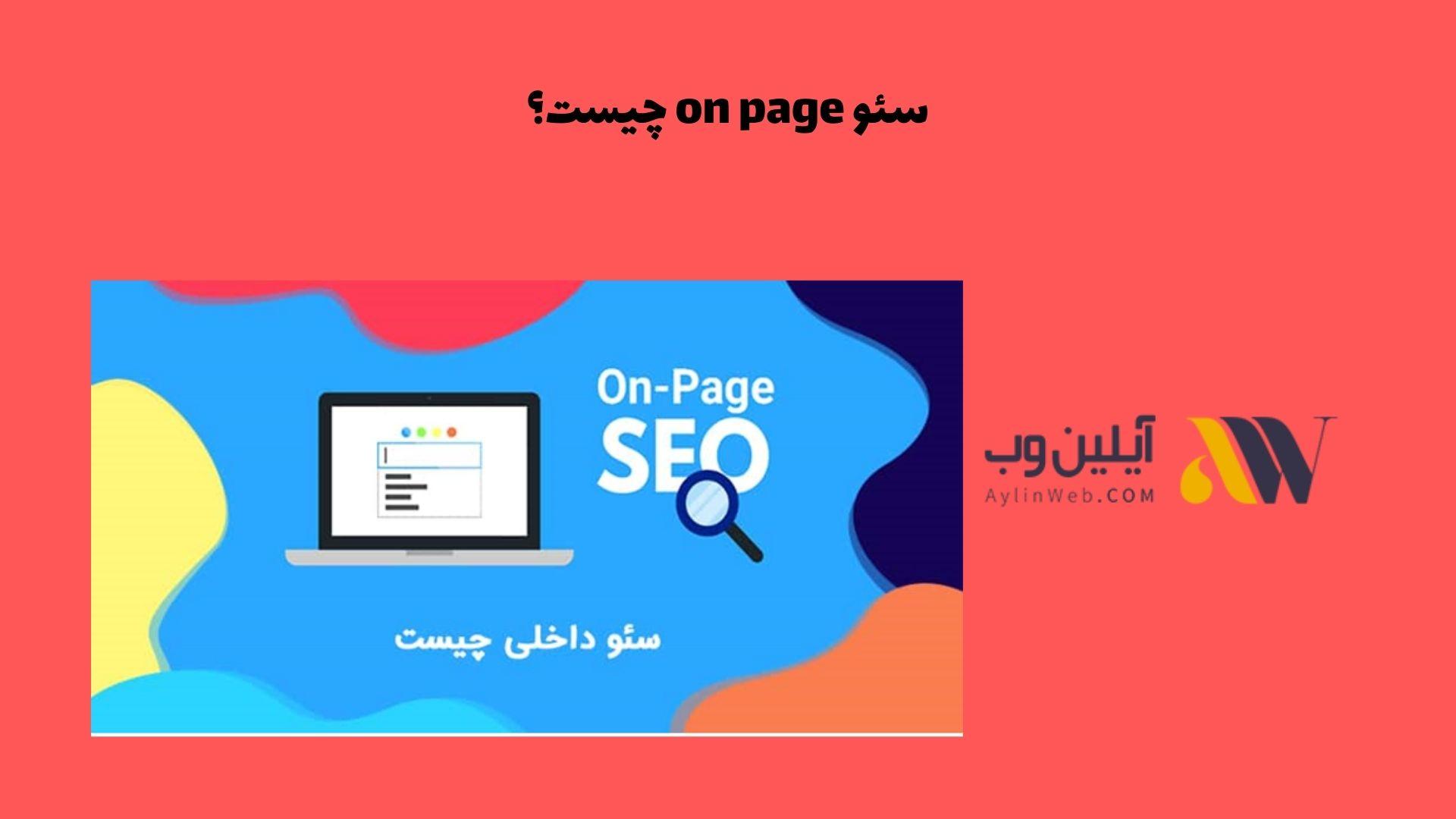 سئو on page چیست؟