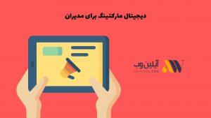دیجیتال مارکتینگ برای مدیران