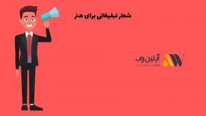 شعار تبلیغاتی برای هنر