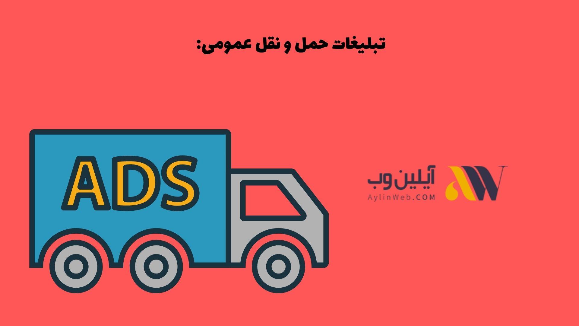 تبلیغات حمل و نقل عمومی: