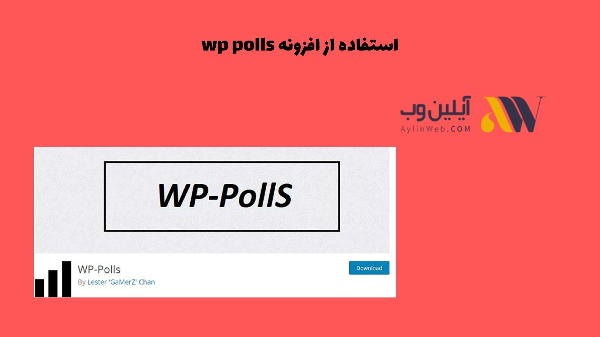 استفاده از افزونه wp polls