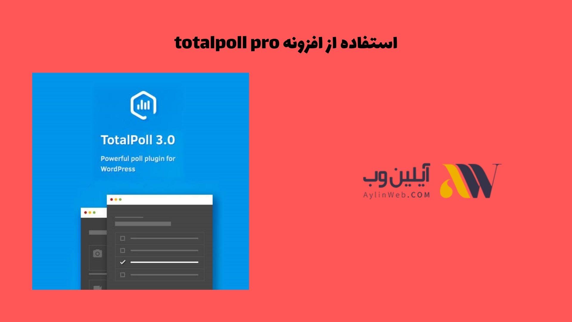 استفاده از افزونه totalpoll pro