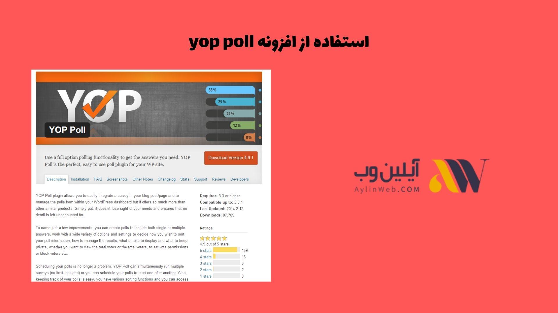 استفاده از افزونه yop poll