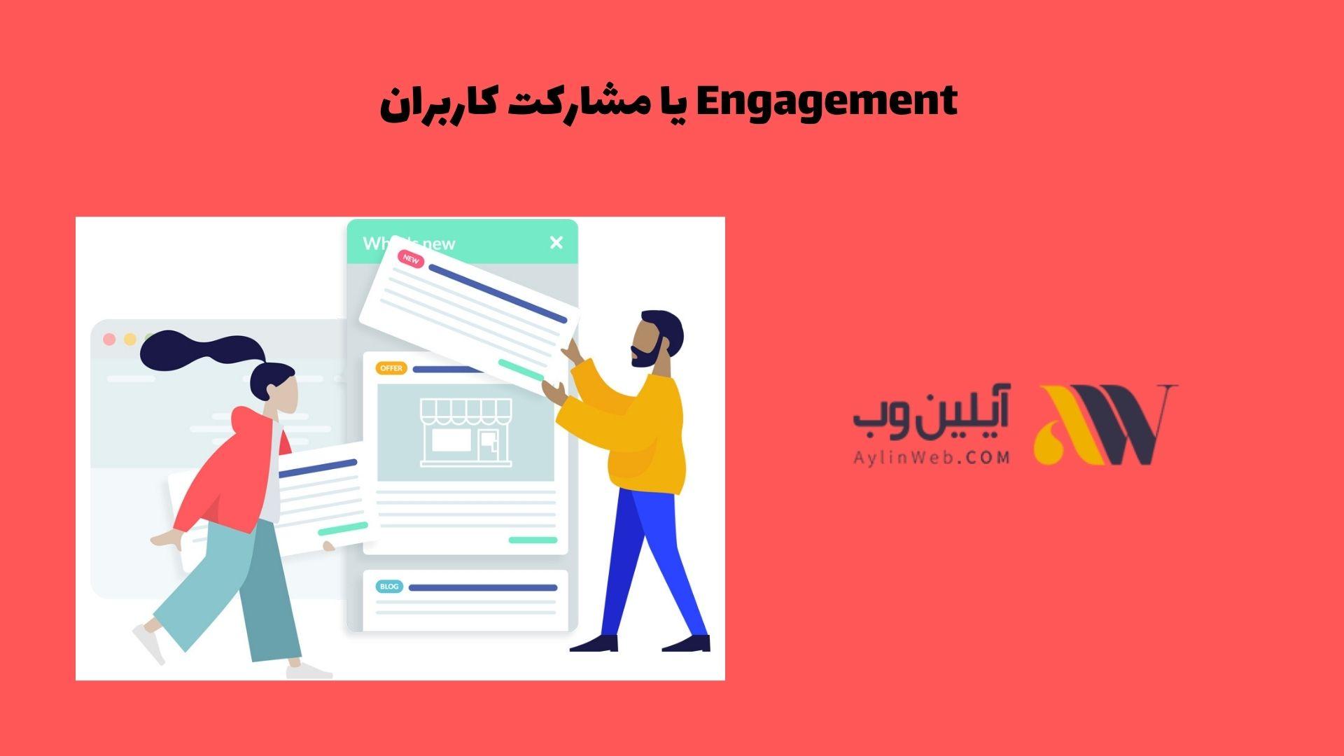 Engagement یا مشارکت کاربران