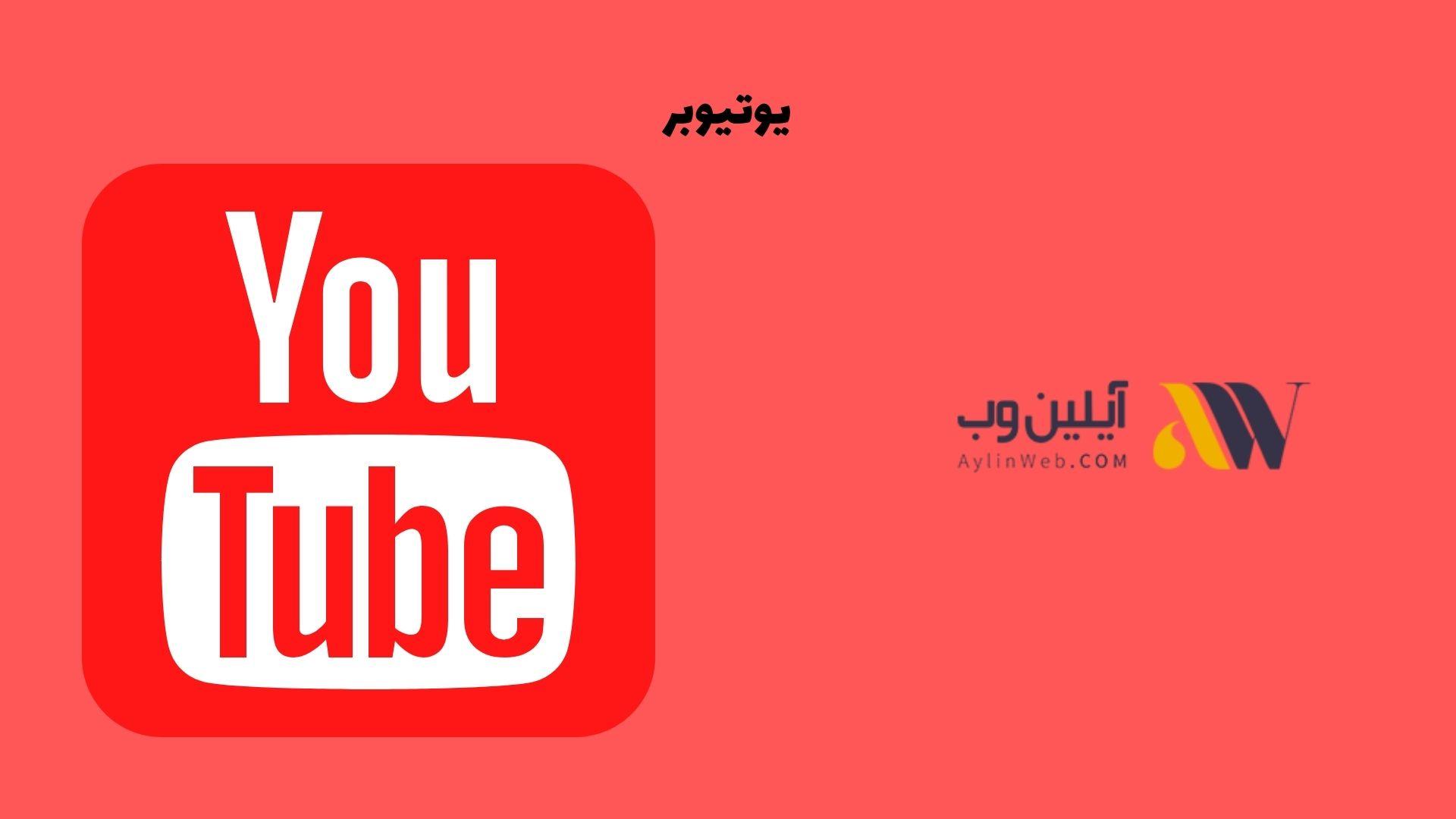 یوتیوبر