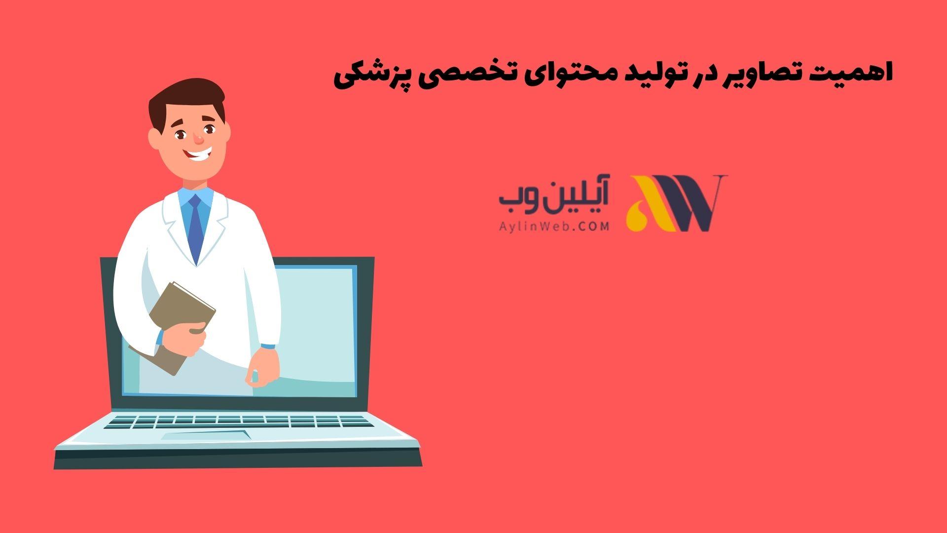 اهمیت تصاویر در تولید محتوای تخصصی پزشکی