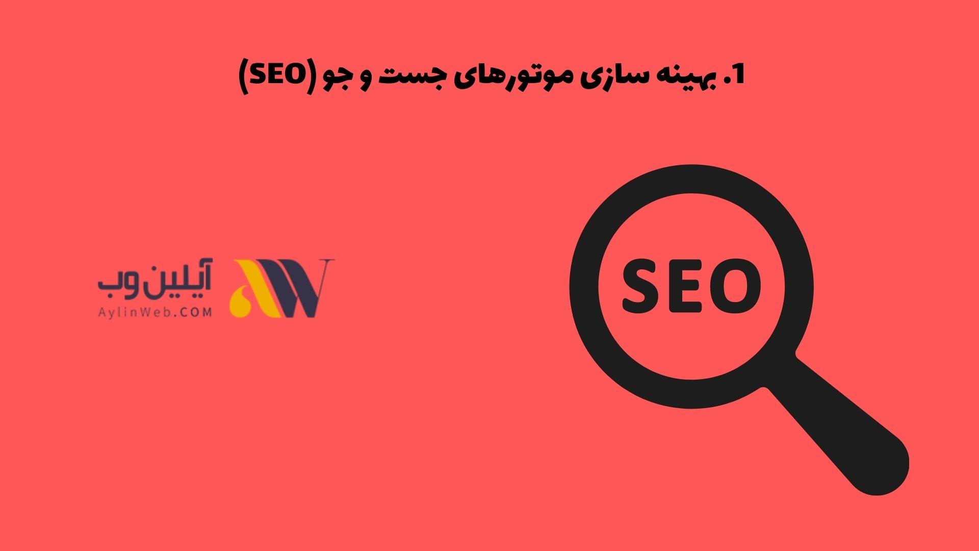 بهینه سازی موتورهای جست و جو (SEO)