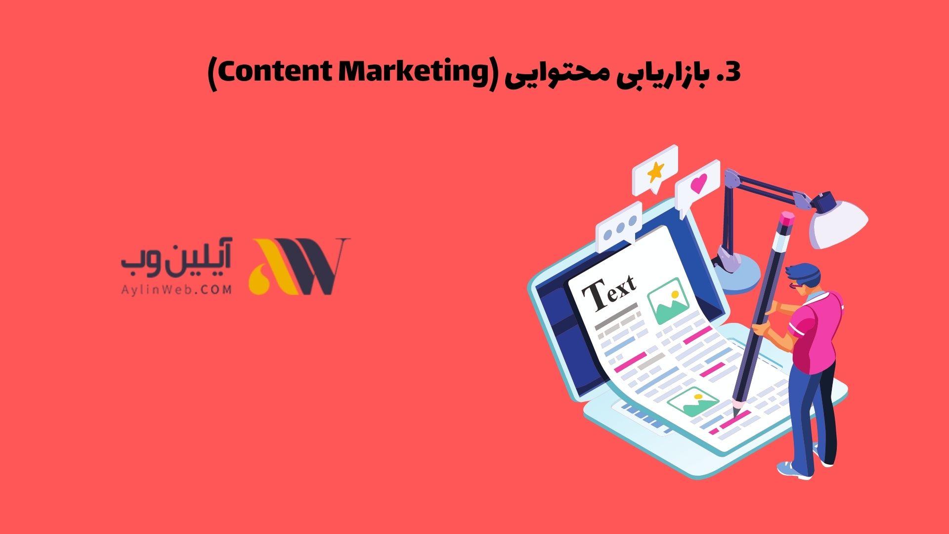 بازاریابی محتوایی (Content Marketing)