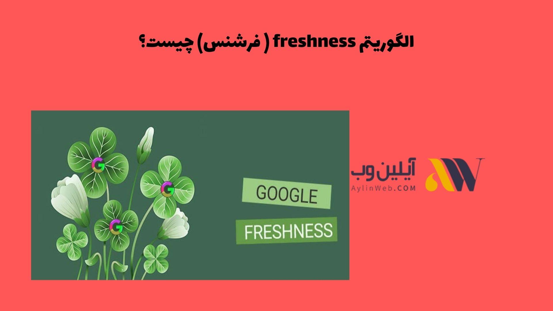 الگوریتم freshness ( فرشنس) چیست؟