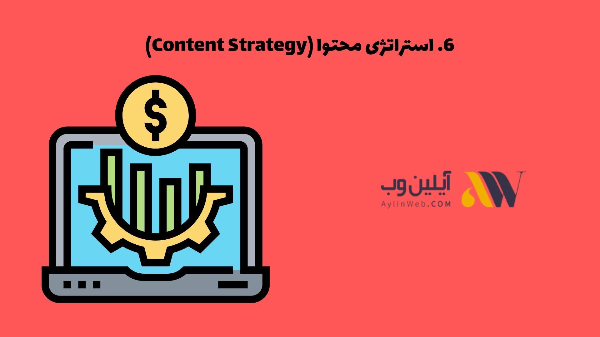 استراتژی محتوا (Content Strategy)