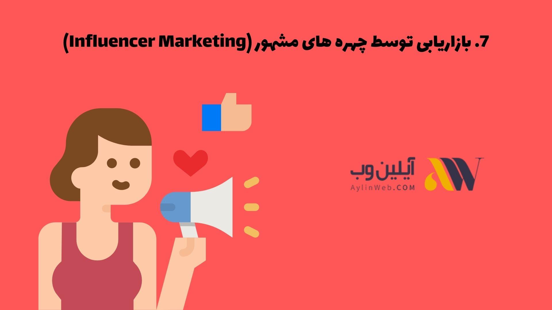 بازاریابی توسط چهره های مشهور (Influencer Marketing)