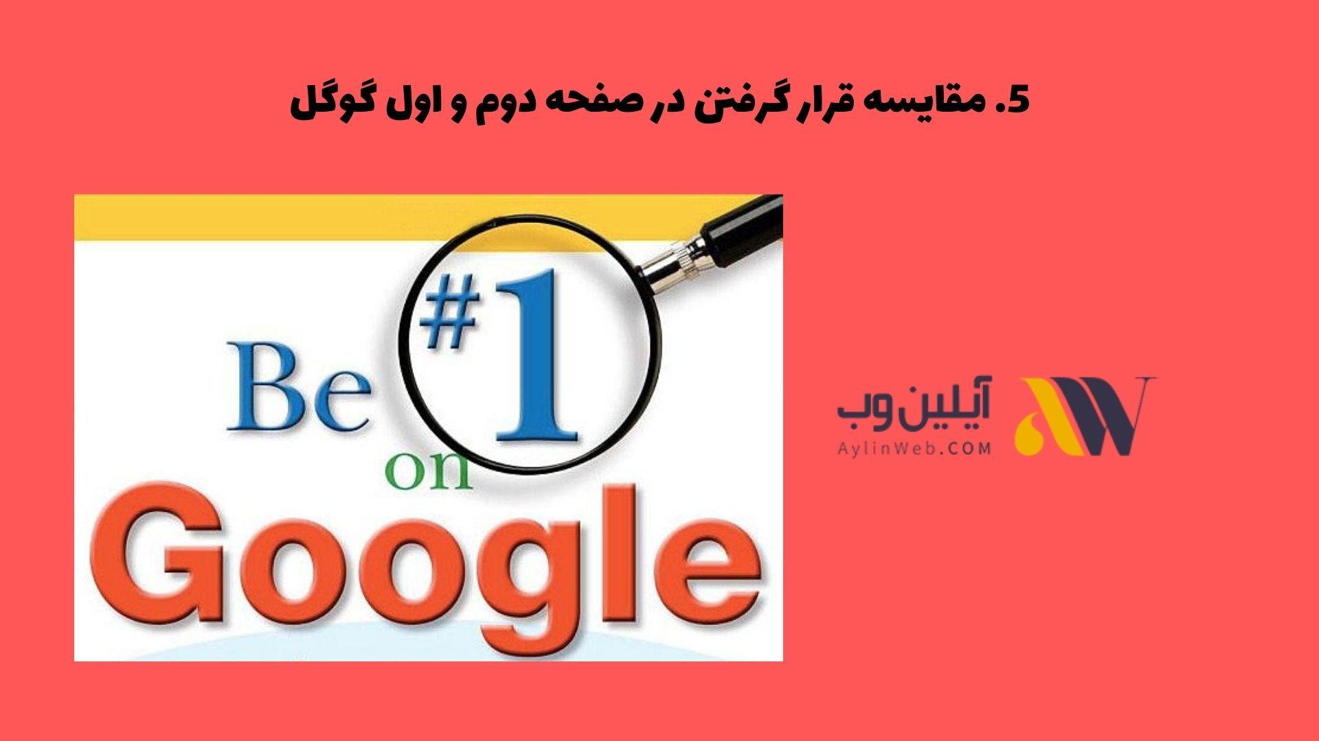 مقایسه قرار گرفتن در صفحه دوم و اول گوگل