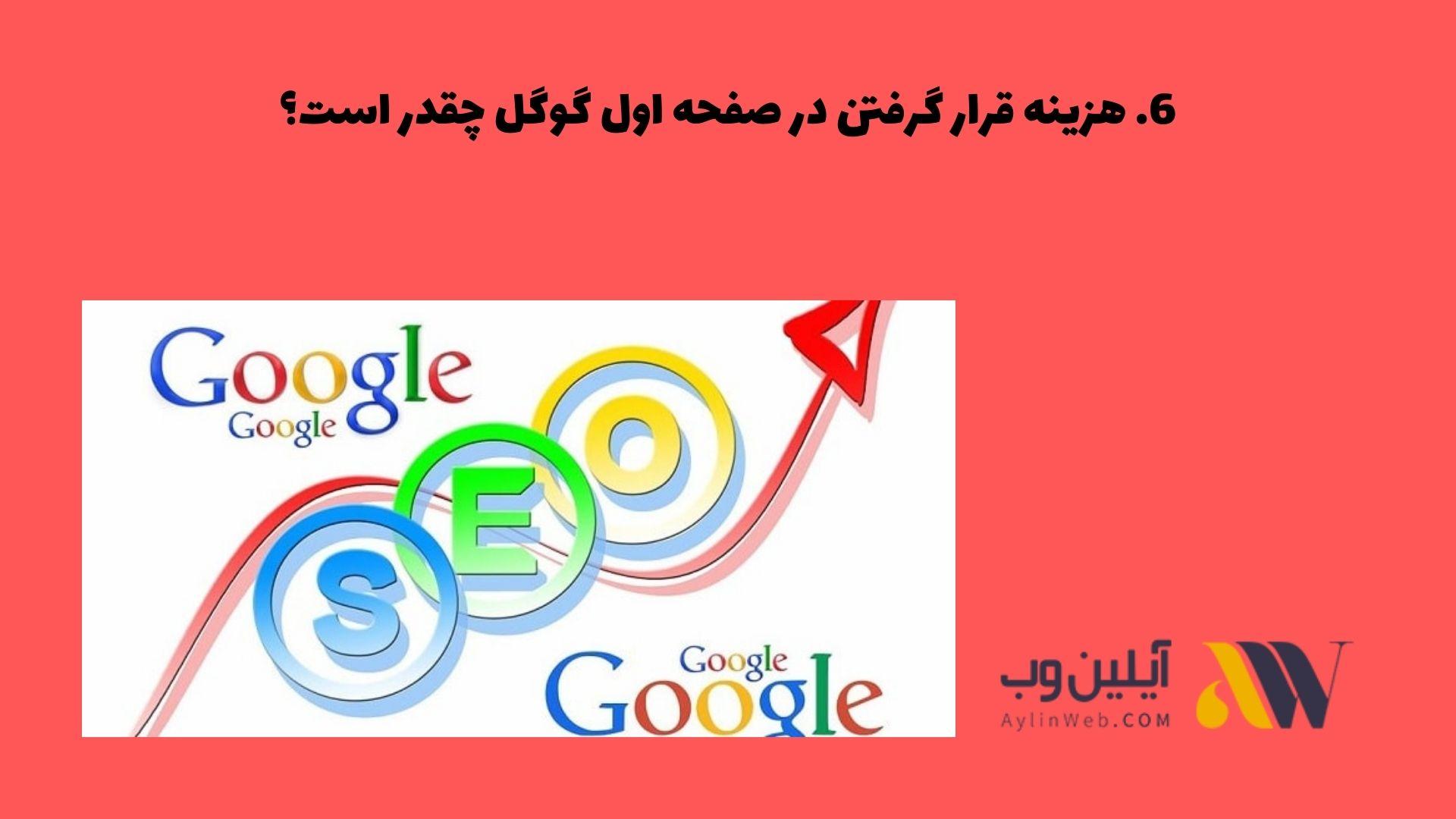 هزینه قرار گرفتن در صفحه اول گوگل چقدر است؟