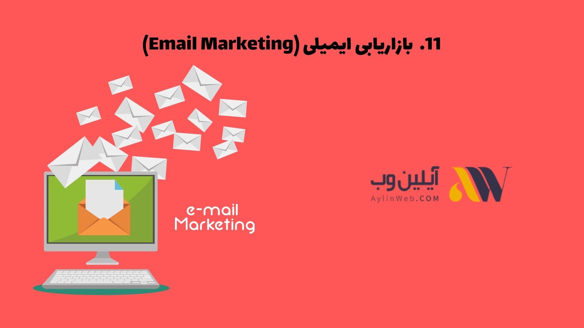 بازاریابی ایمیلی (Email Marketing)