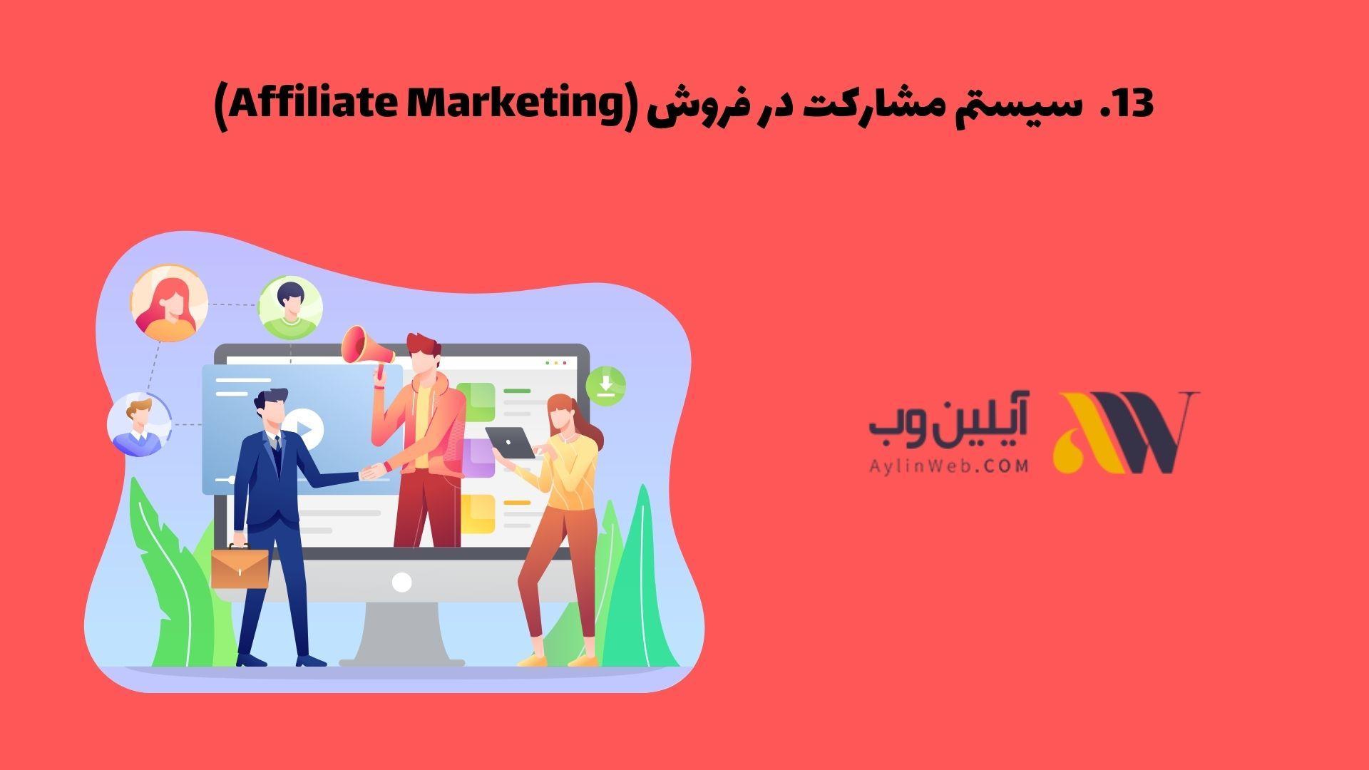 سیستم مشارکت در فروش (Affiliate Marketing)
