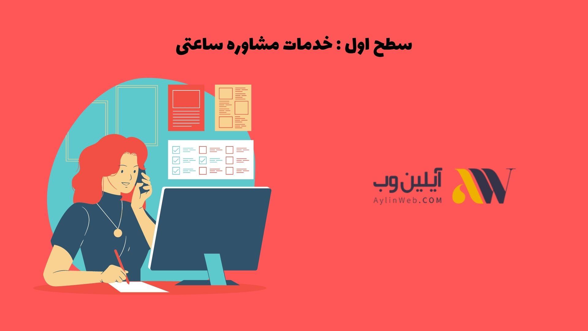 سطح اول : خدمات مشاوره ساعتی