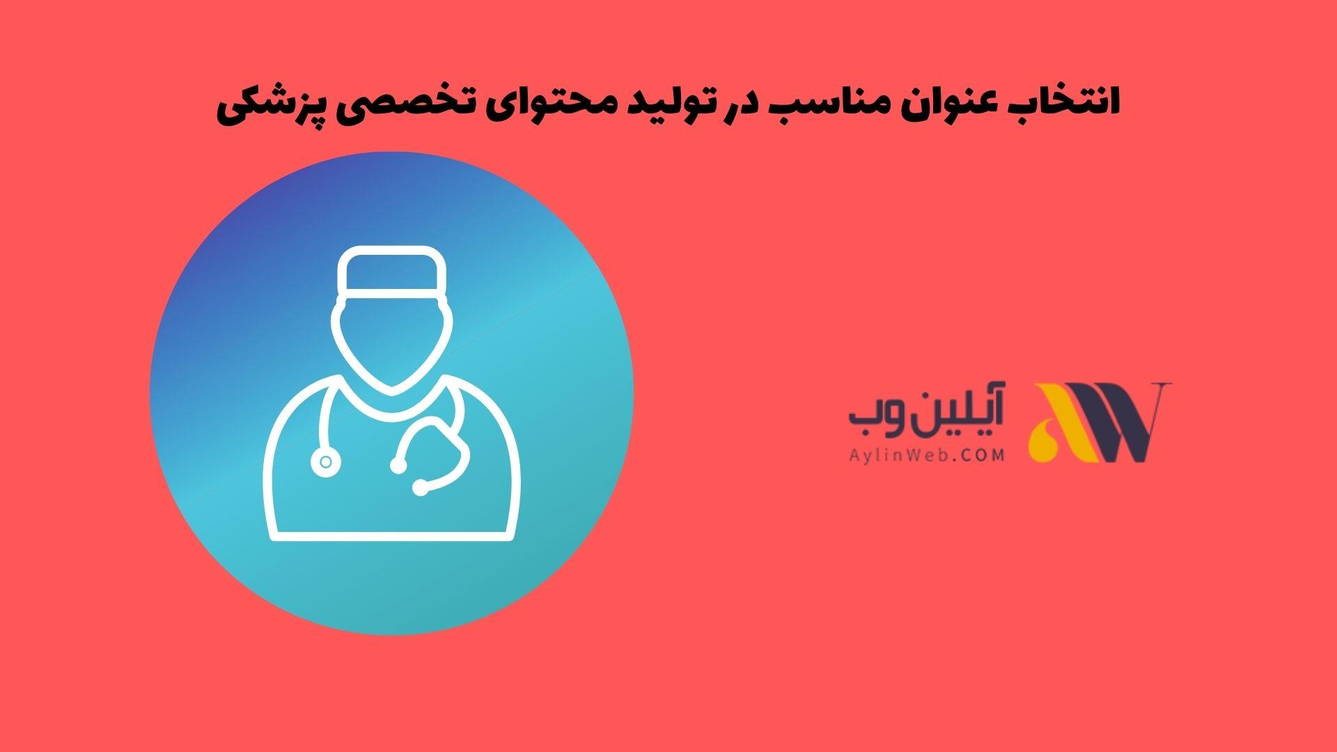 انتخاب عنوان مناسب در تولید محتوای تخصصی پزشکی