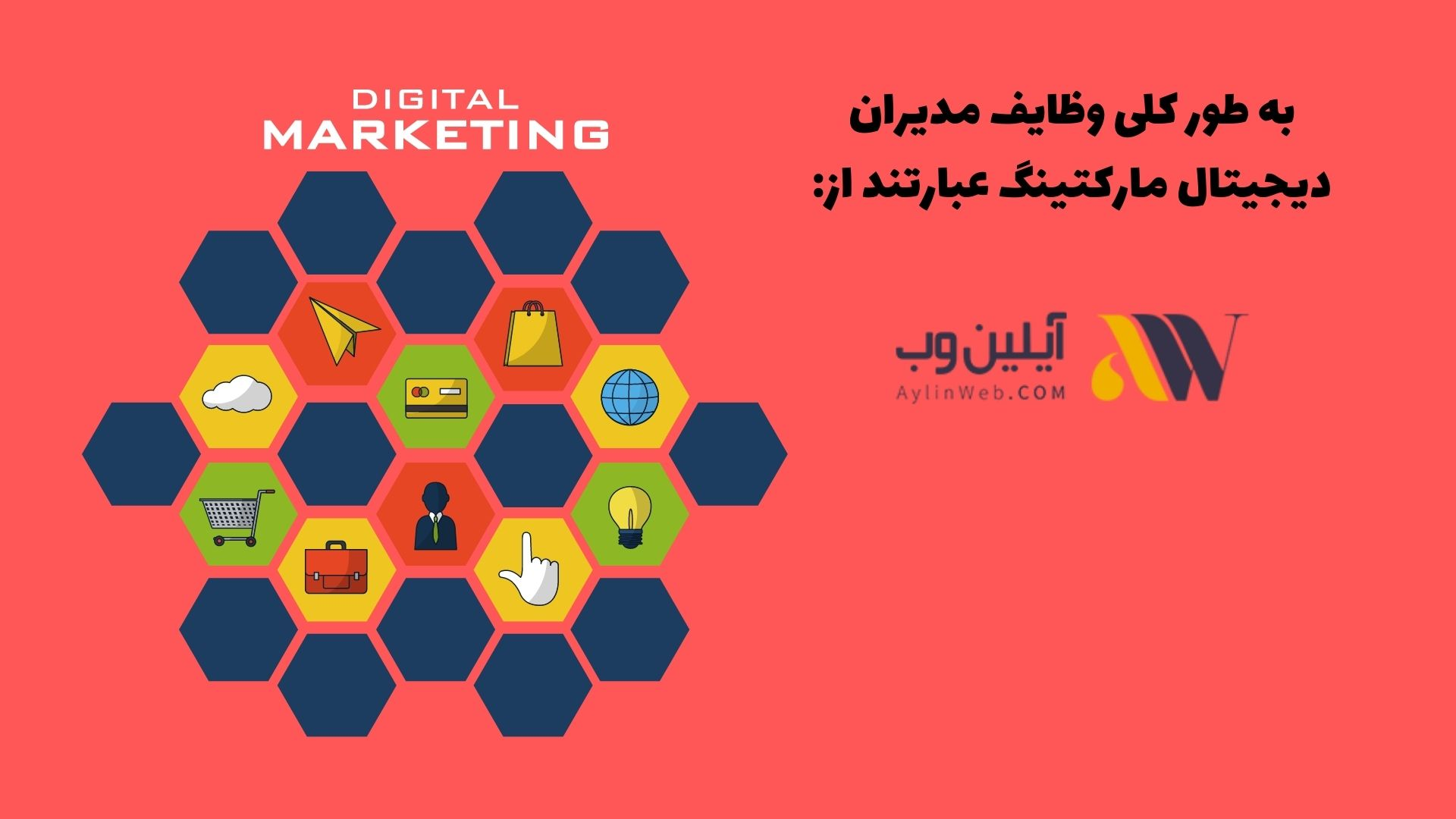 به طور کلی وظایف مدیران دیجیتال مارکتینگ عبارتند از: