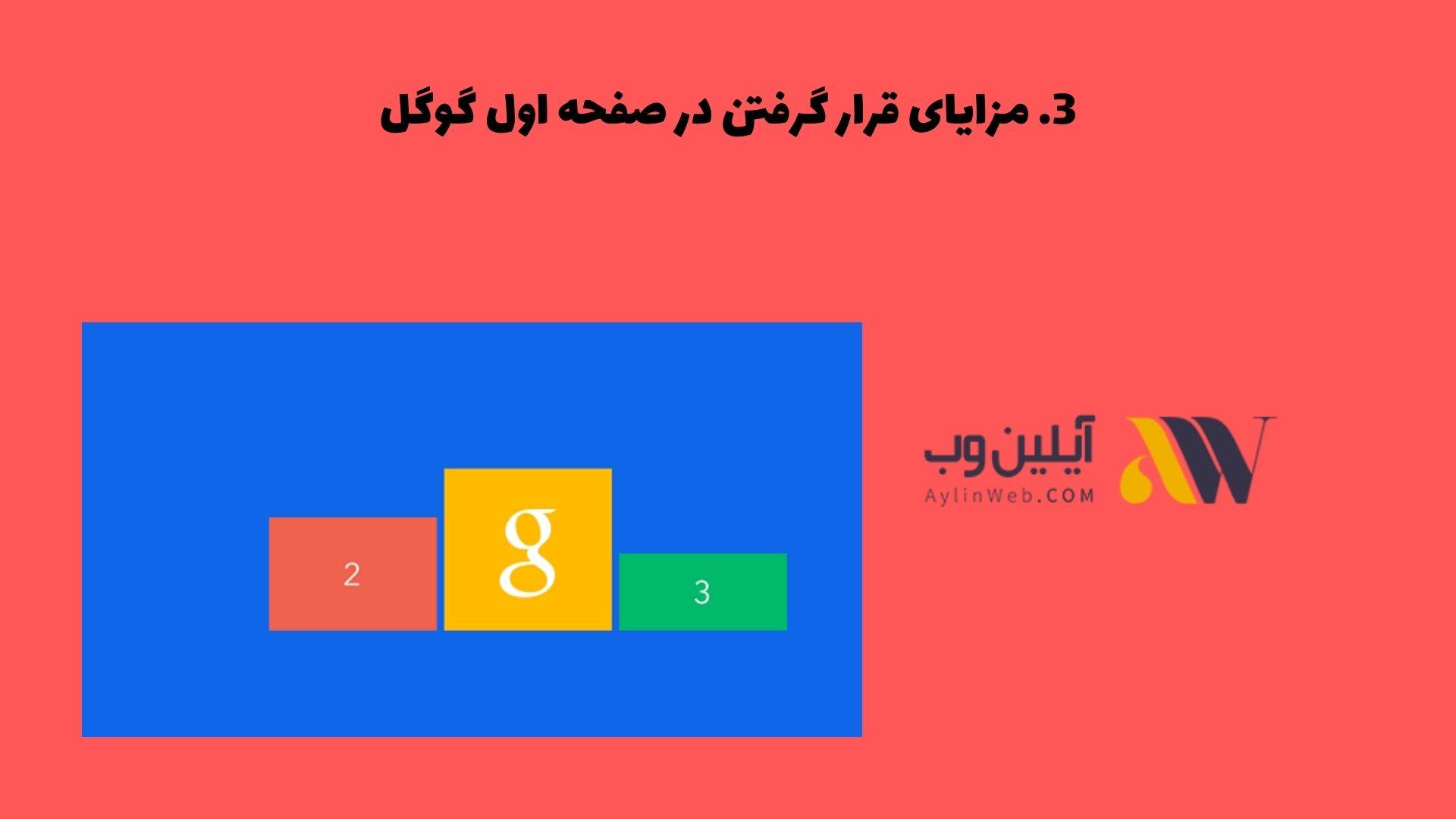 مزایای قرار گرفتن در صفحه اول گوگل
