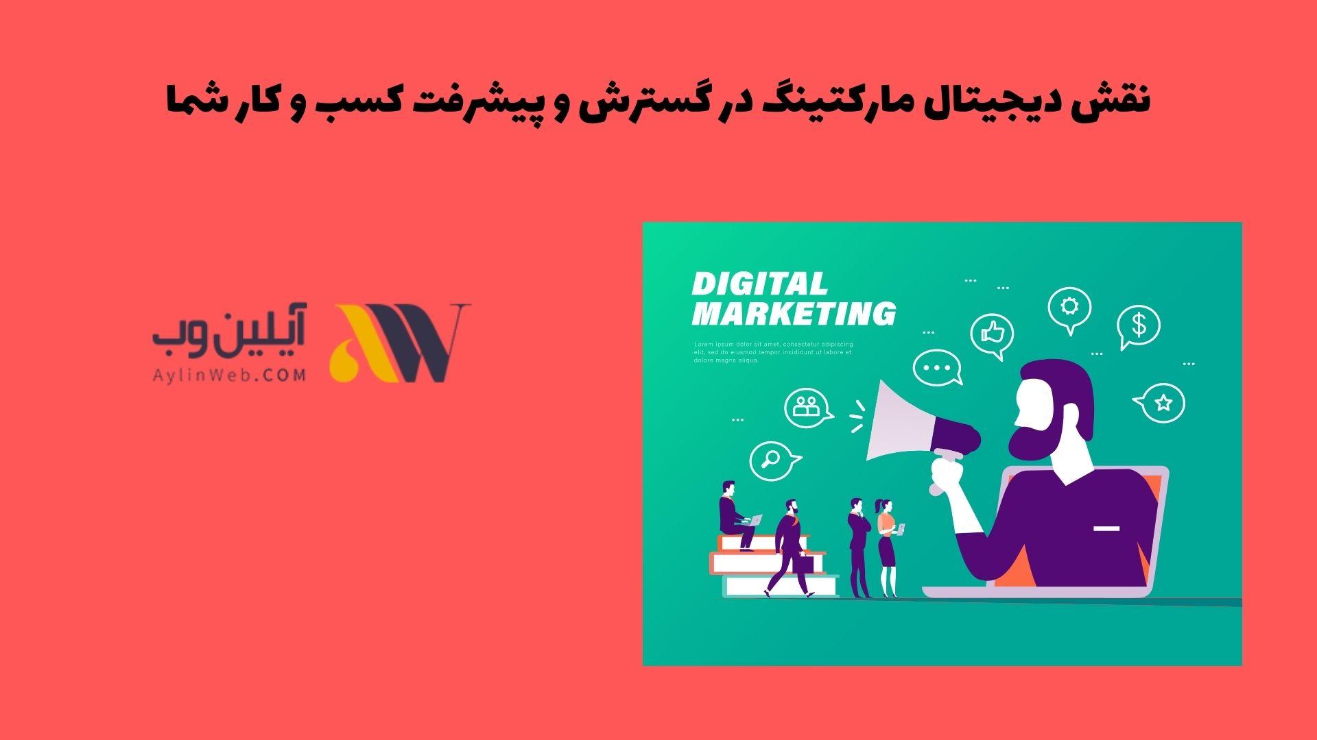 نقش دیجیتال مارکتینگ در گسترش و پیشرفت کسب و کار شما