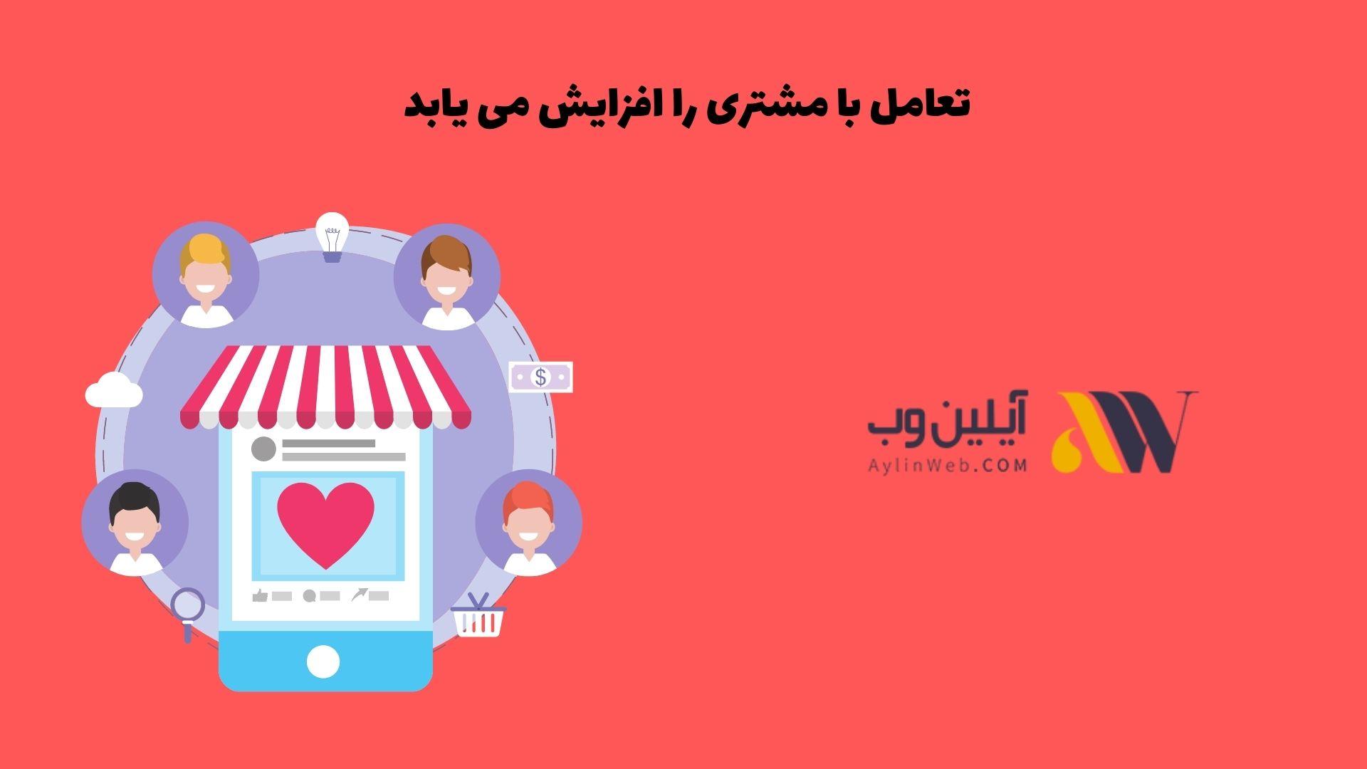 تعامل با مشتری افزایش می یابد