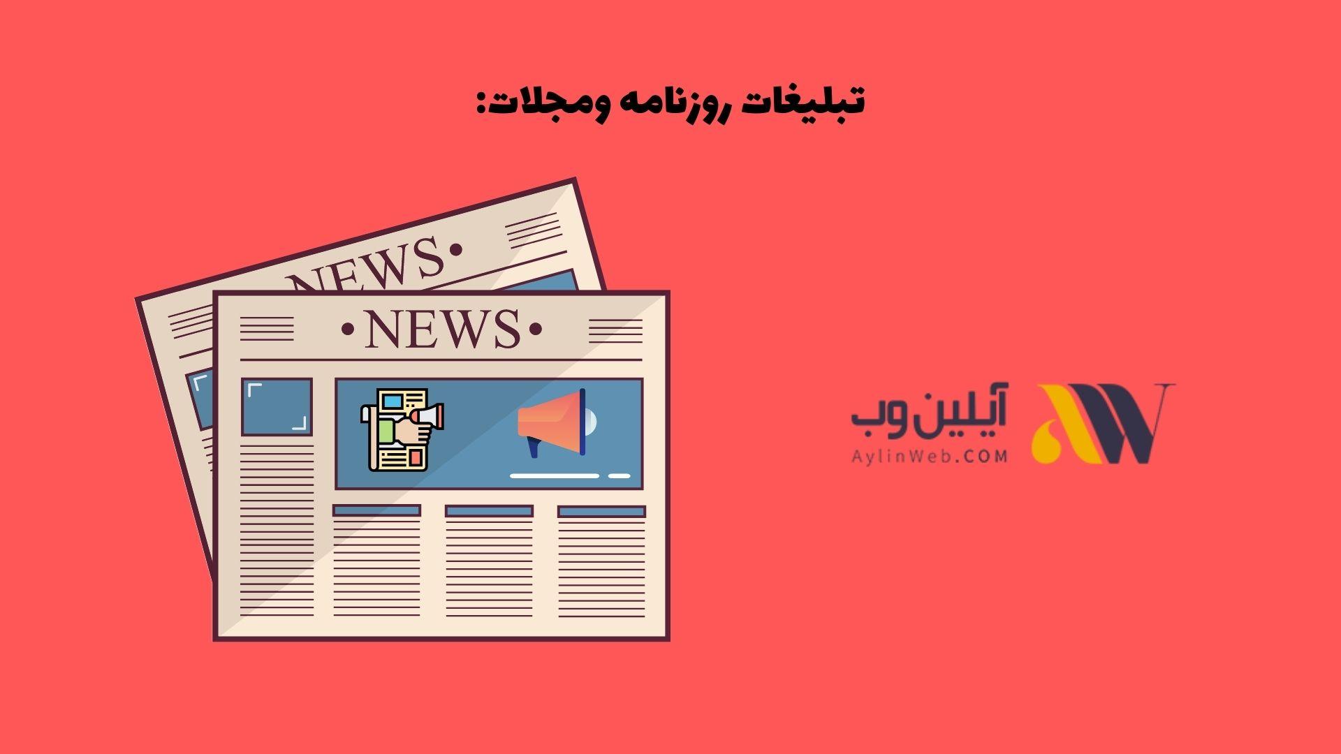 تبلیغات روزنامه و مجلات: