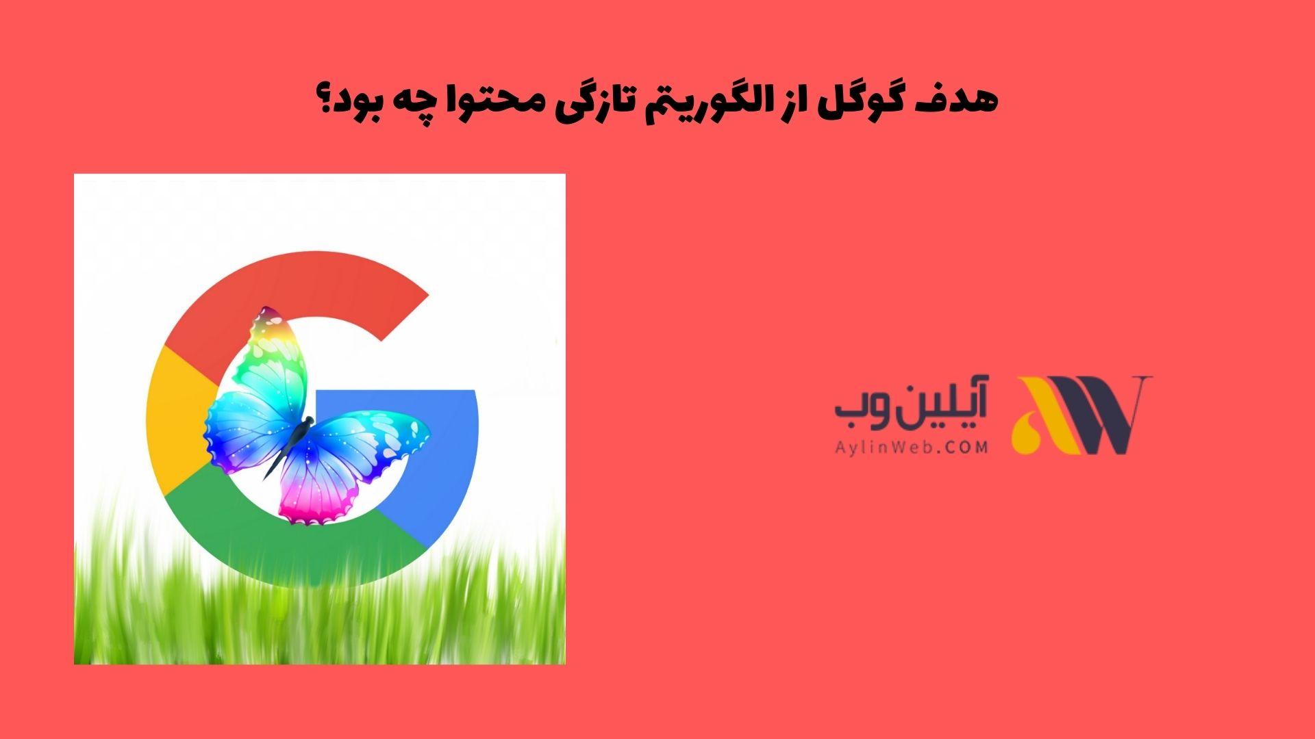 هدف گوگل از الگوریتم تازگی محتوا چه بود؟
