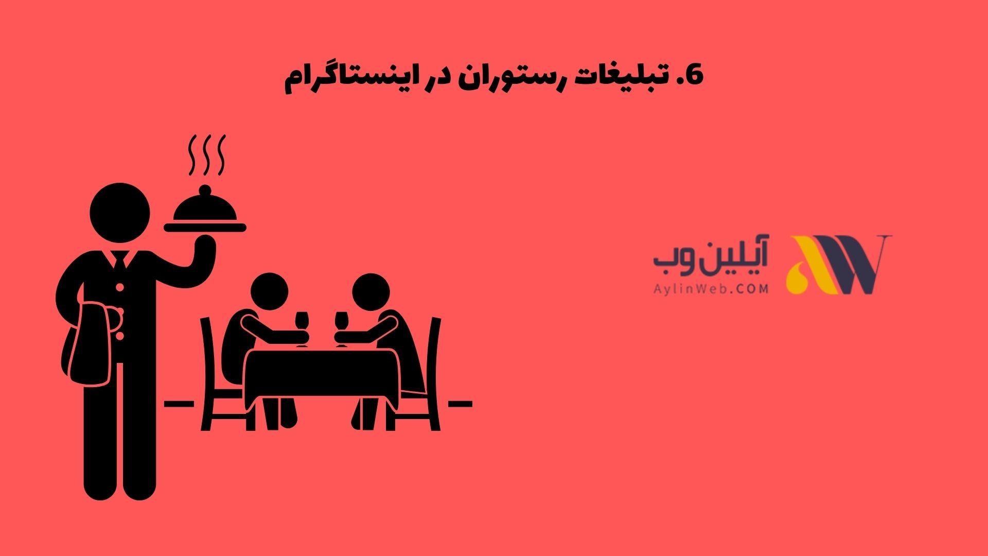 تبلیغات رستوران در اینستاگرام