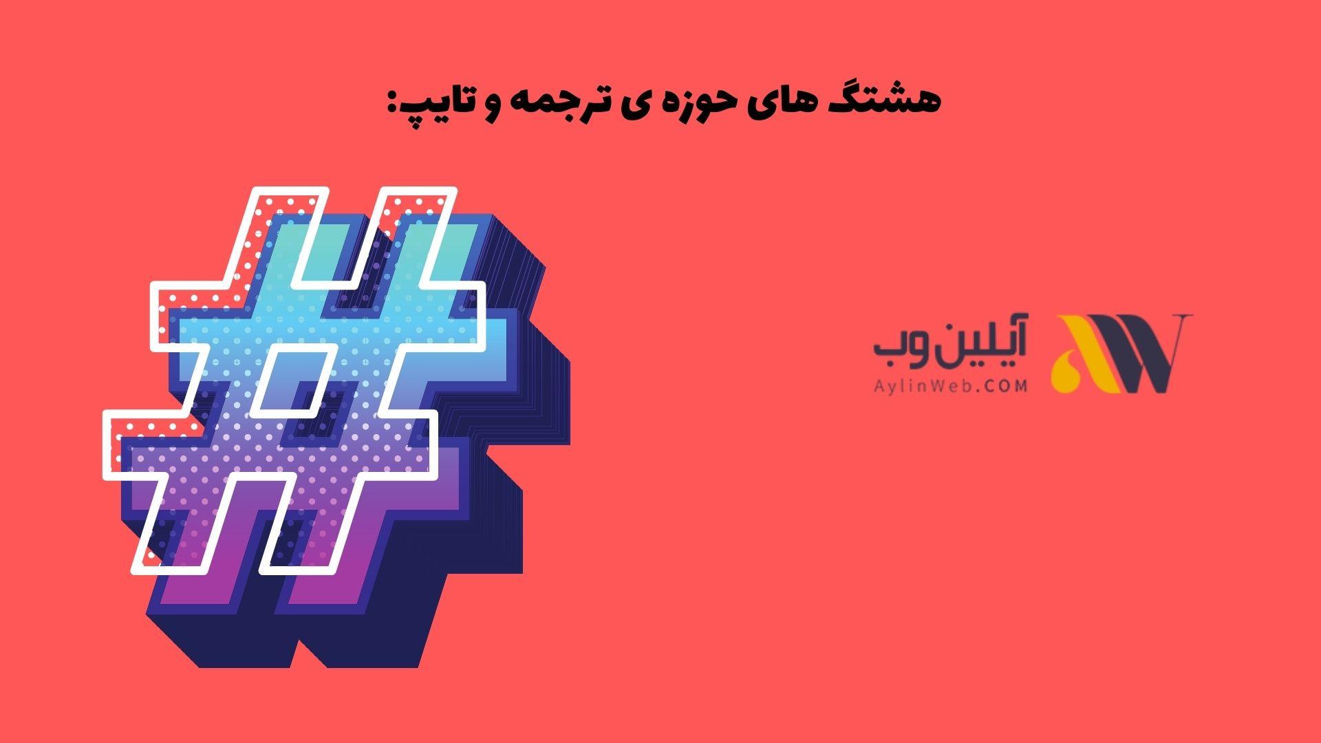 هشتگ های حوزه ی ترجمه و تایپ