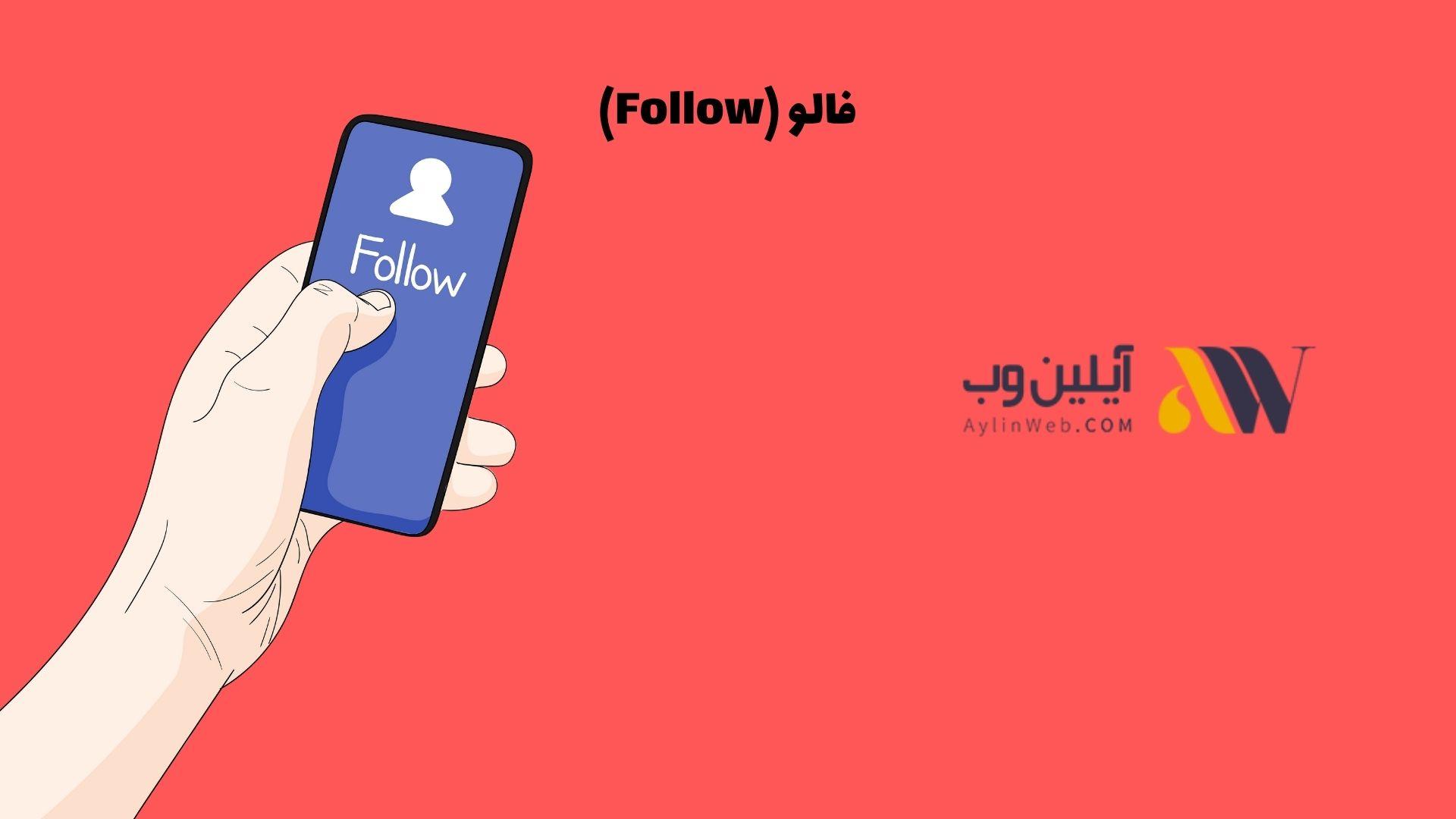 فالو (Follow)