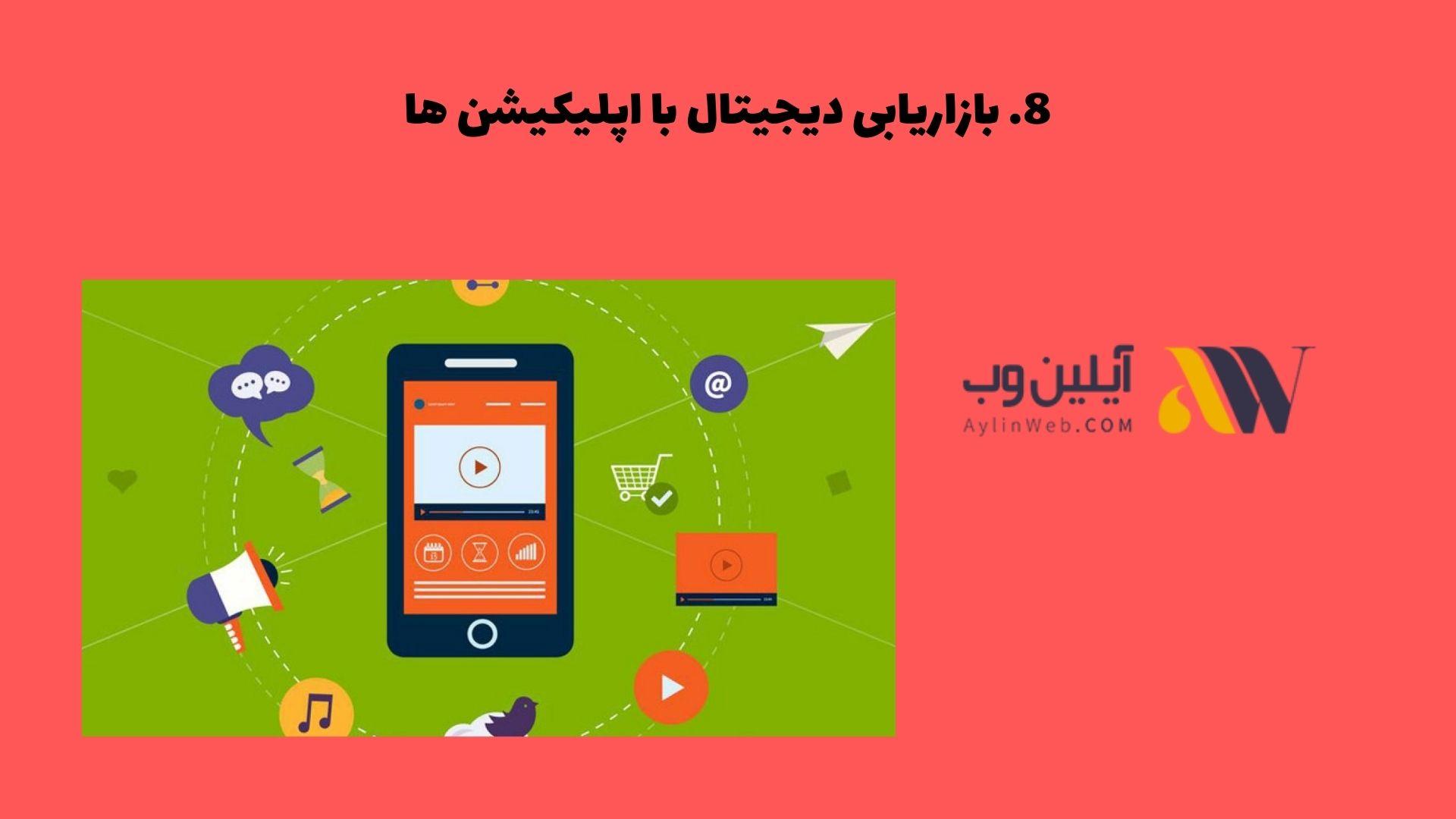 بازاریابی دیجیتال با اپلیکیشن ها