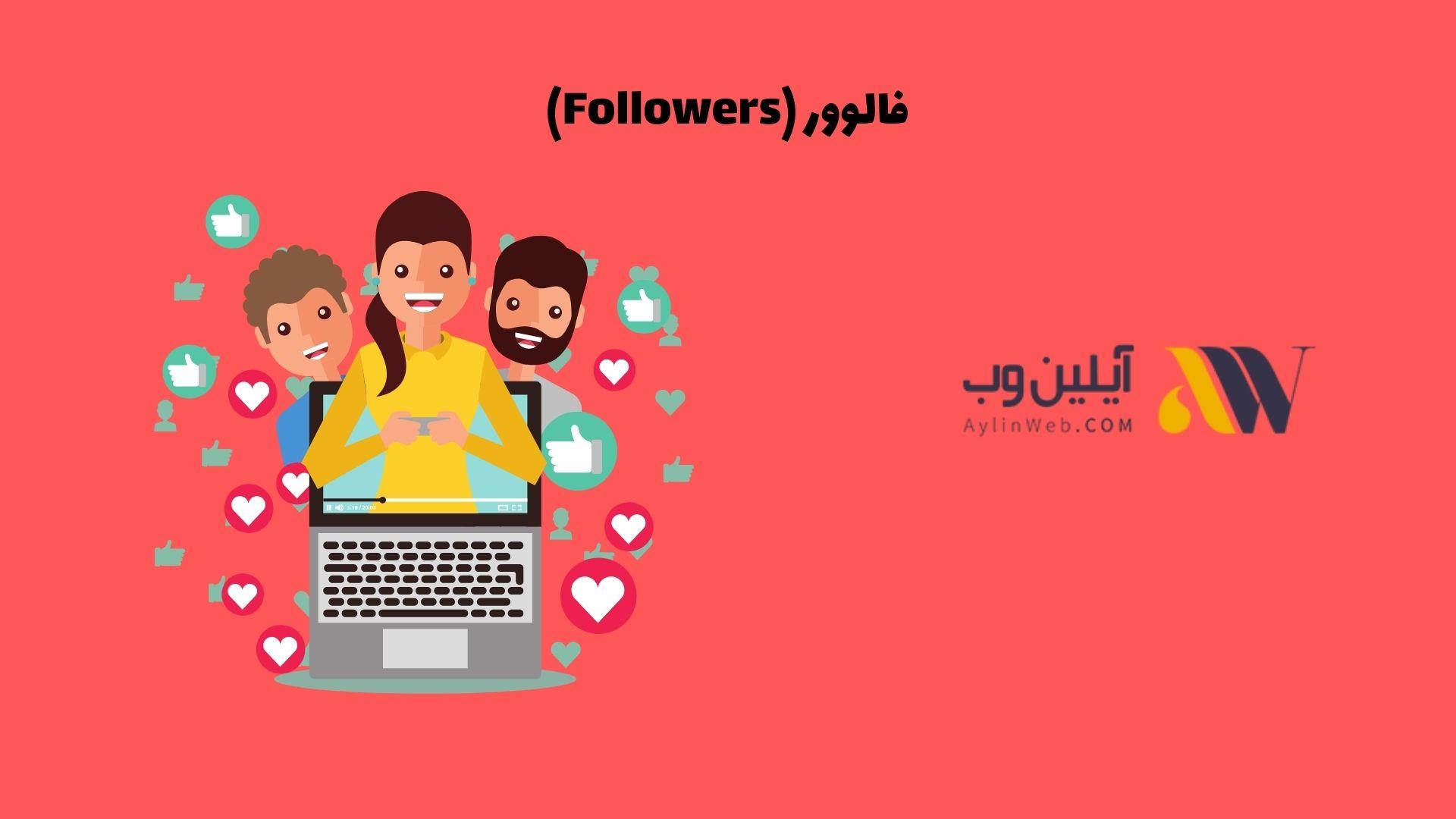 فالوور (Followers)