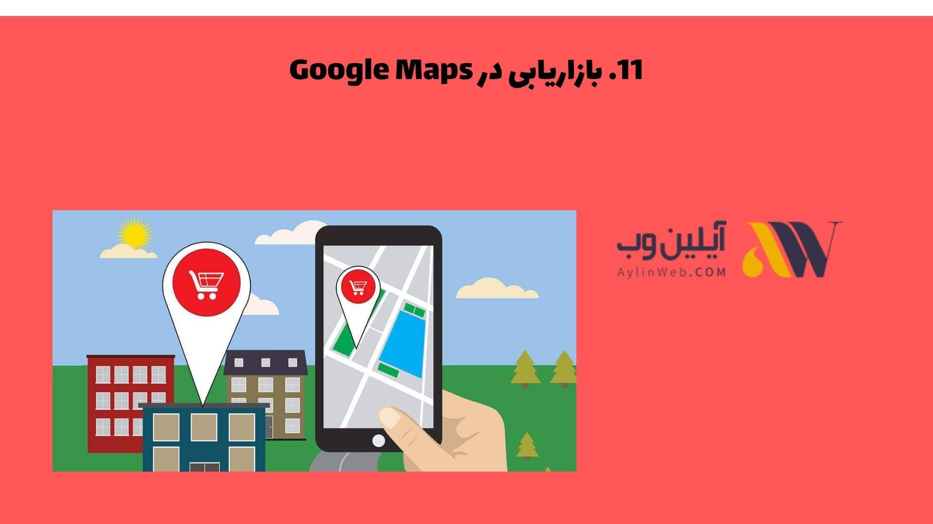 بازاریابی در Google Maps