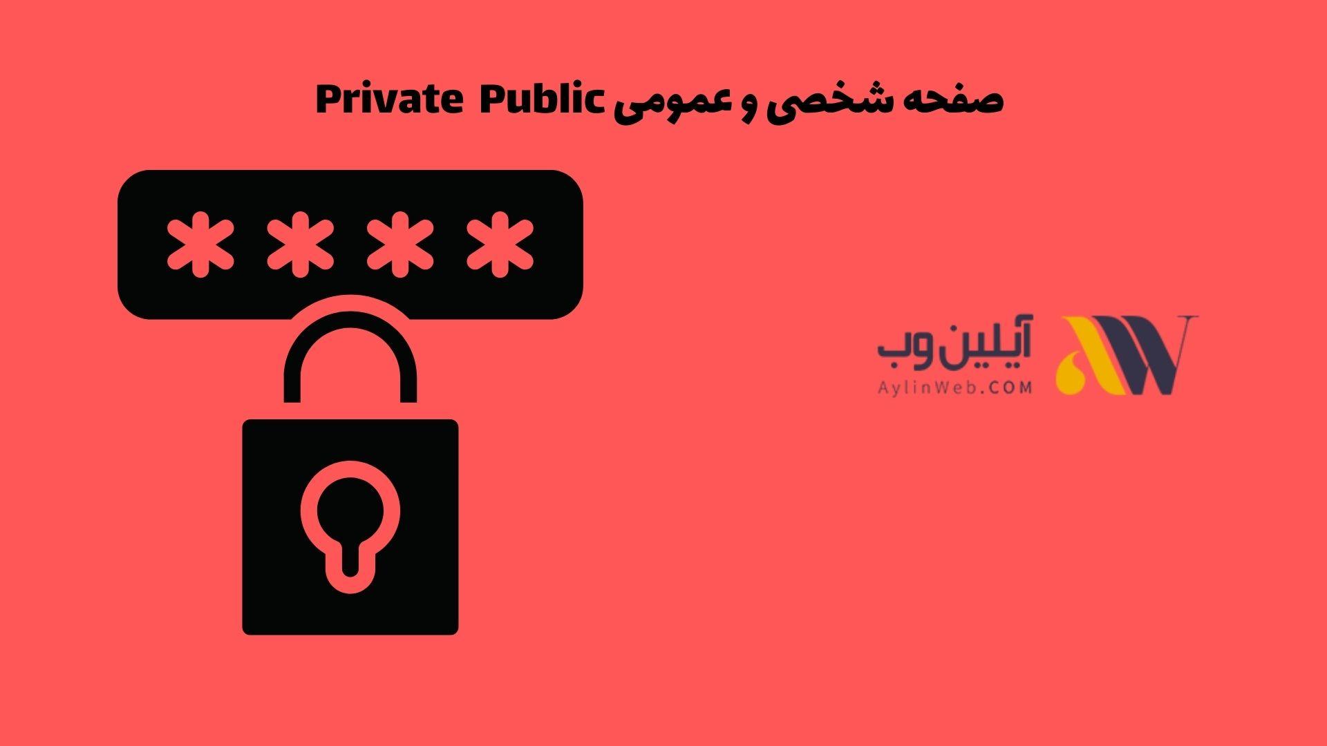 صفحه شخصی و عمومی Private Public