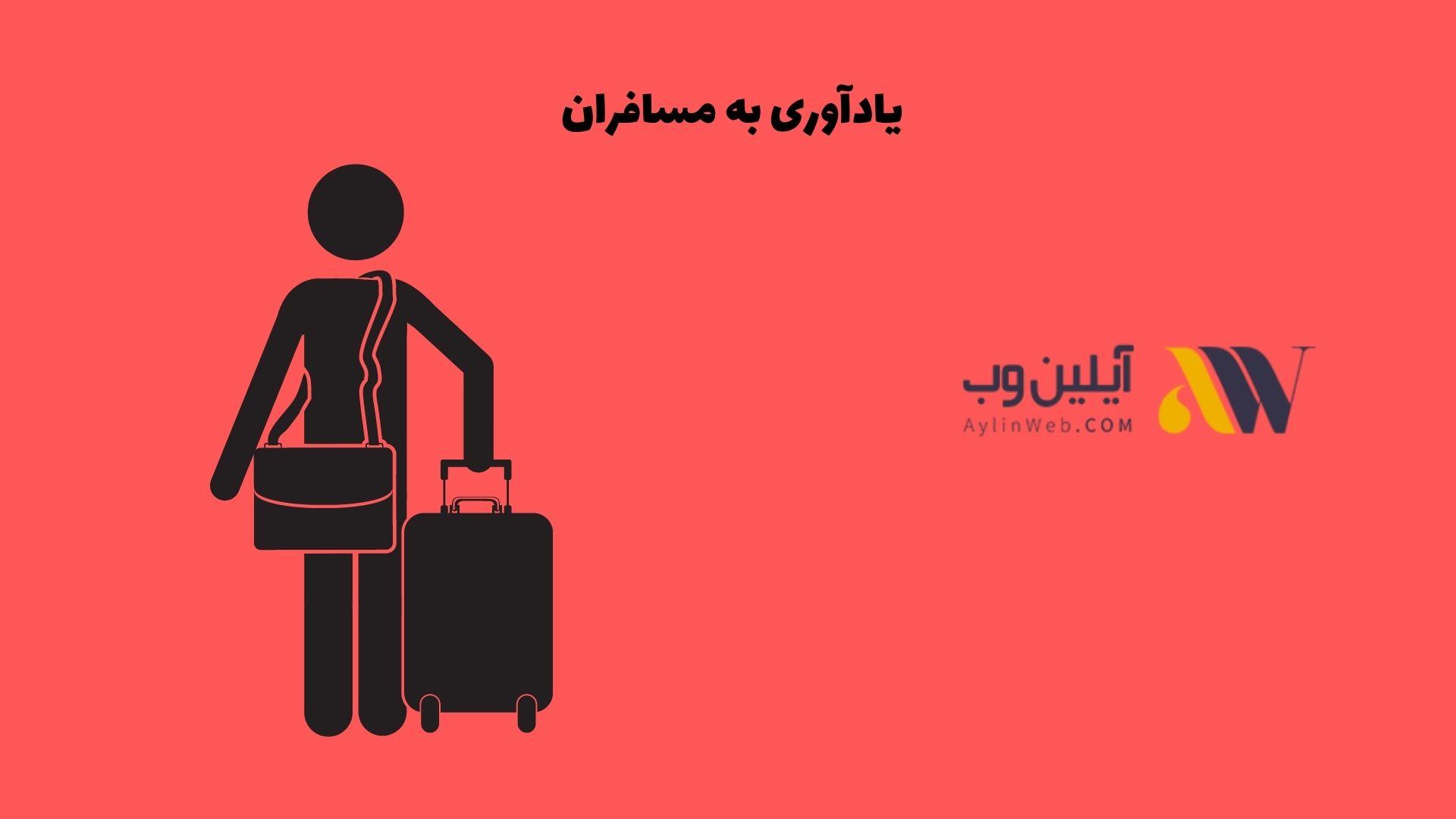 یادآوری به مسافران