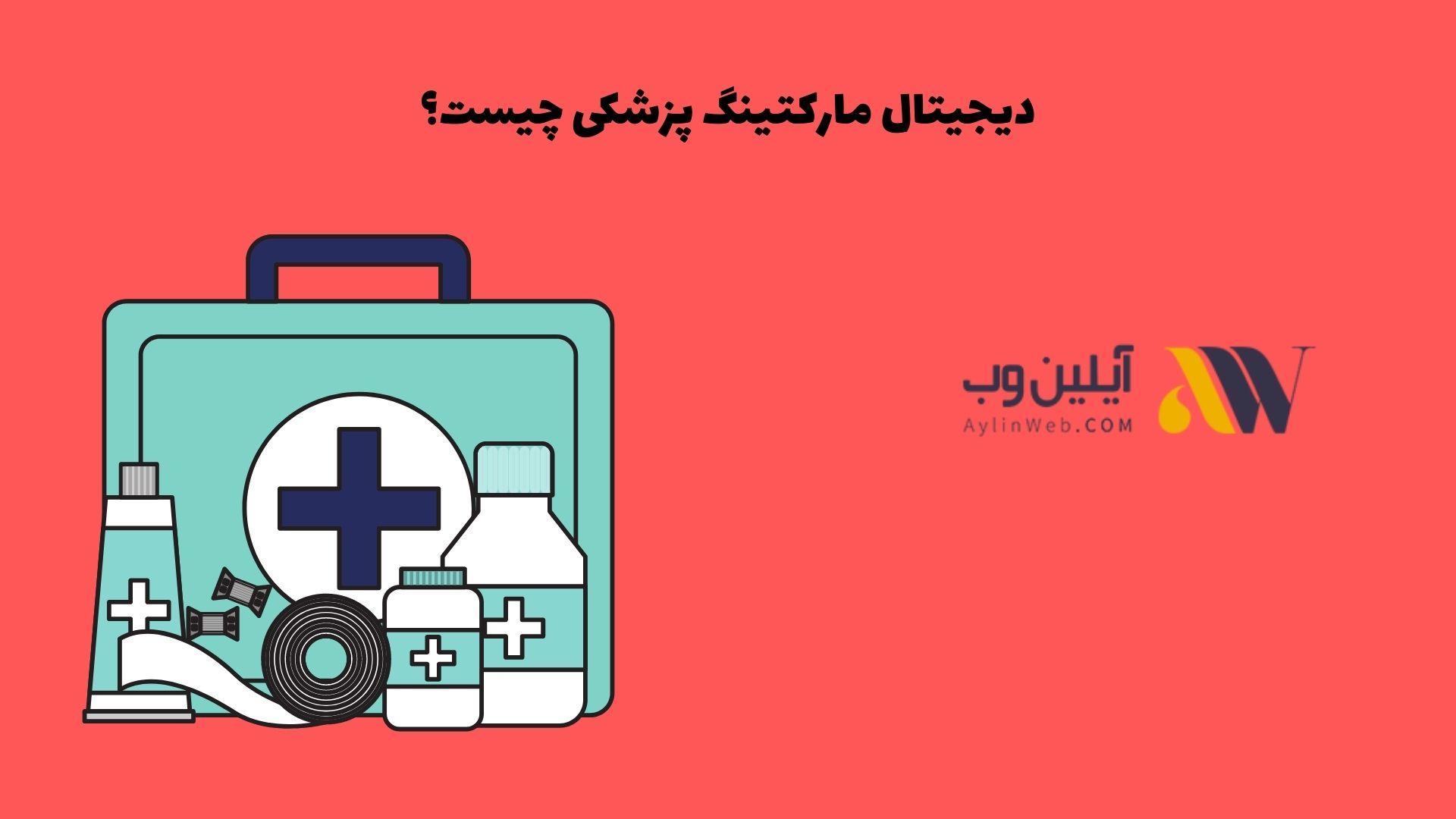 دیجیتال مارکتینگ پزشکی چیست؟