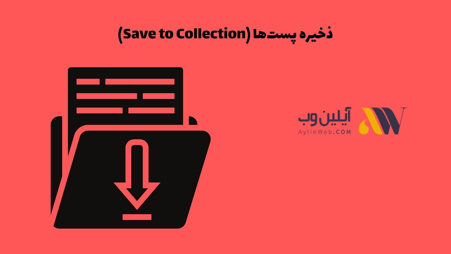 ذخیره پستها (Save to Collection)