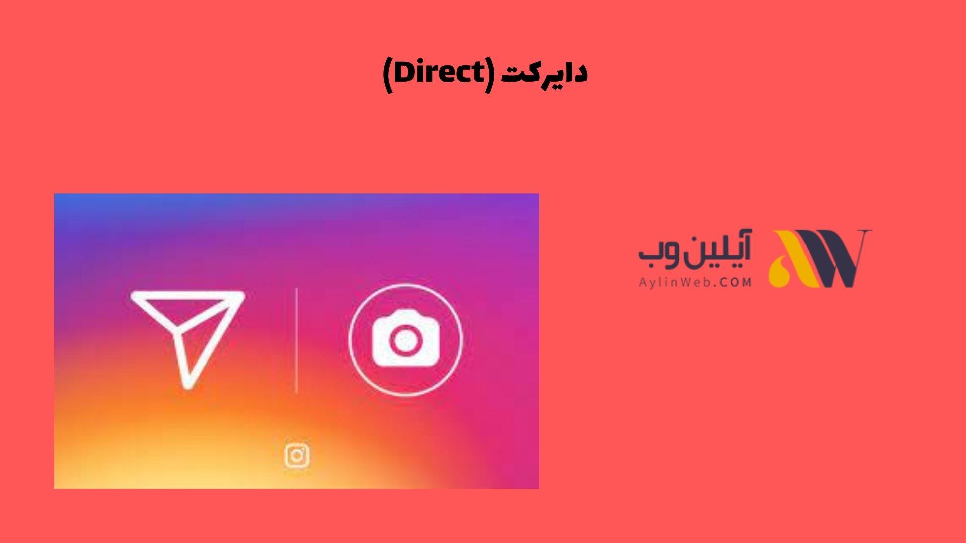دایرکت (Direct)